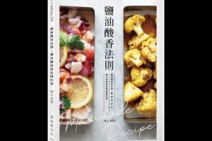 料理書訊分享:《鹽油酸香法則》
