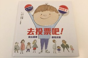 晚安繪本:去投票吧!I VOTED:Making a Choice Makes a Difference