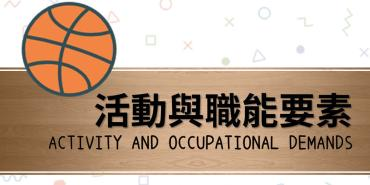 活動與職能要求(ACTIVITY AND OCCUPATIONAL DEMANDS)