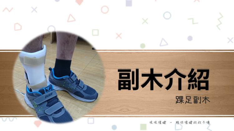 踝足副木(ankle-foot-orthosis, AFO)