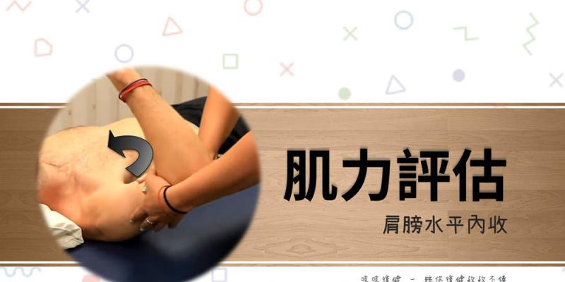 肩膀水平內收(MMT - Shoulder Horizontal Adduction) - 徒手肌力測試