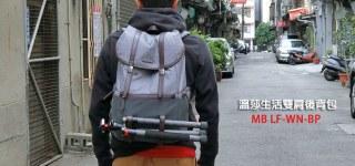 「評」追隨時尚新風格!Manfrotto 溫莎系列後背包 – 開箱文 曼富圖 Lifestyle Windsor Backpack 生活風格 輕旅行 一機三鏡