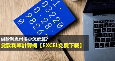 貸款利率快速試算表(房貸、車貸、學貸、信貸)【EXCEL免費下載】