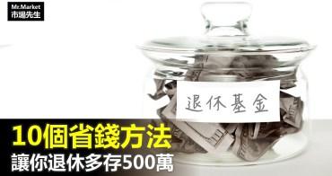 10個省錢方法,退休多存500萬元!
