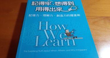 好書分享:《記得牢、想的到、用的出來,記憶力、理解力、創造力的躍進術》