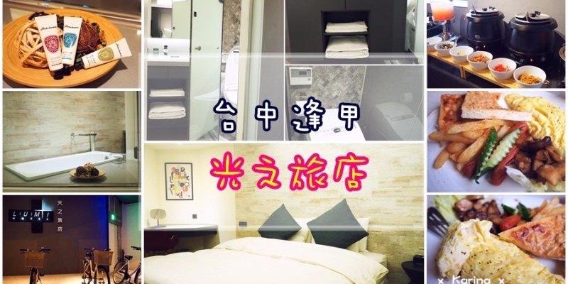 【台中*住宿】LUMI HOTEL✦光之旅店 近逢甲文創輕旅