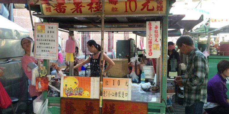 【食記*高雄】旗津 椪嫂番薯椪 濃濃人情味的在地古早味美食