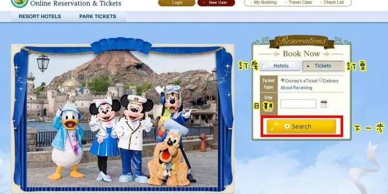 【2016東京自由行*行前】Disney 線上超快速訂票詳細教學,一步一腳印買到票⁂