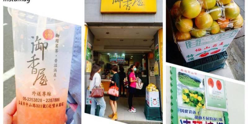 【食記*嘉義】季節限定葡萄柚綠!! 源興 御香屋  怎麼能這麼好喝~~