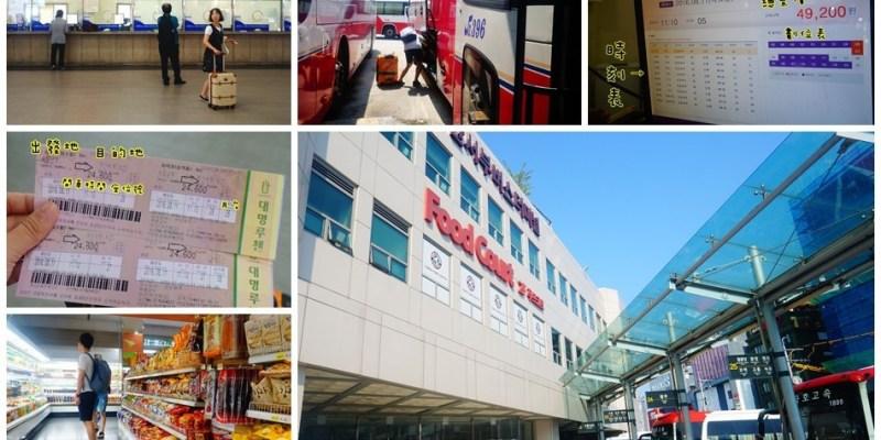 【2016 韓國自由行】從首爾搭客運巴士到釜山 ♥ 高速巴士/市外巴士搭乘分享