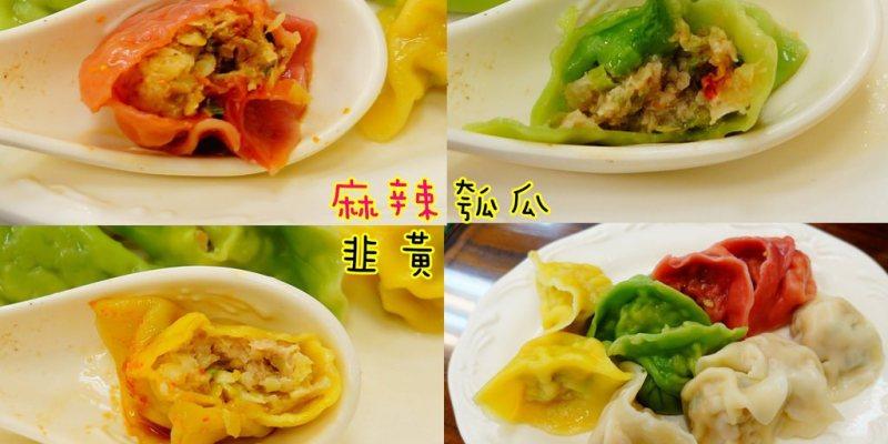 【食記*高雄】水原天麵食館 四色創意水餃x獨家特調辣醬