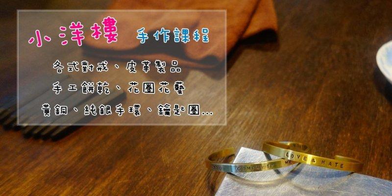 【遊記*高雄】幸福手作課 小洋樓 ▧ 悄悄話手環DIY  戒指/項鍊/手工餅乾