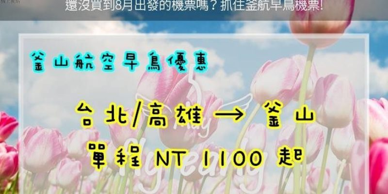 【2016釜山自由行】高雄/台北直飛韓國的釜山航空 早鳥票優惠x半年一次大特價