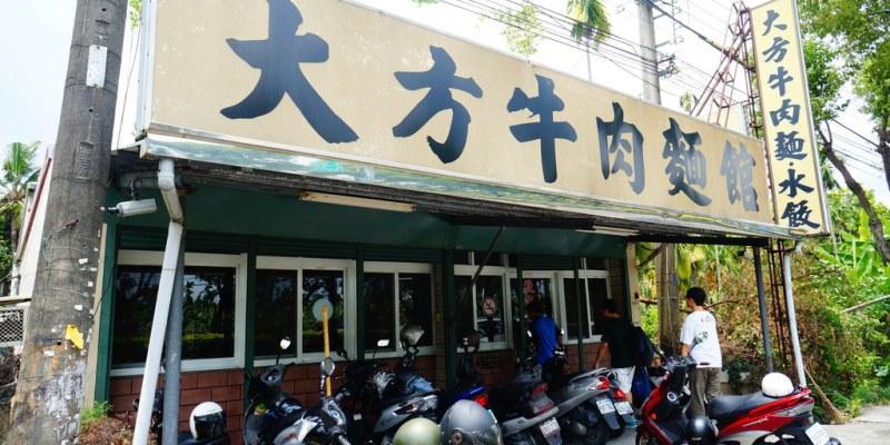 【食記*屏東】內埔在地人情味麵館,份量超大方的大方牛肉麵!! ♥ 冷氣開放 ♥