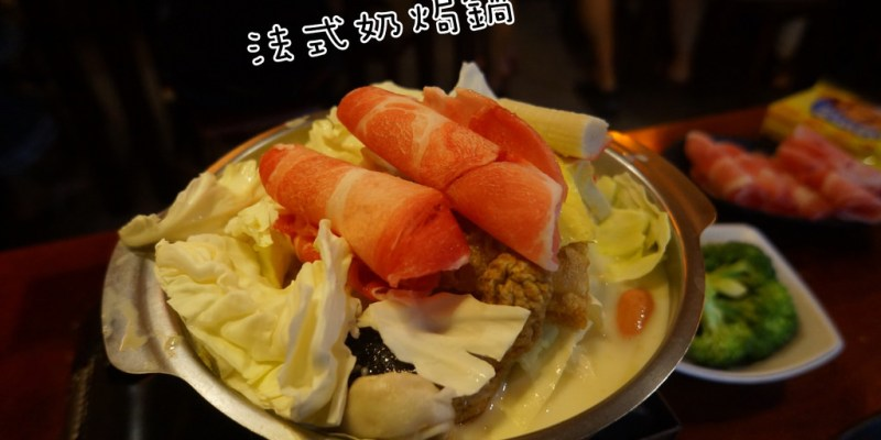 【食記*高雄】鼎山小火鍋 法式奶焗鍋 鮮奶湯底無限加湯 飲料免費~
