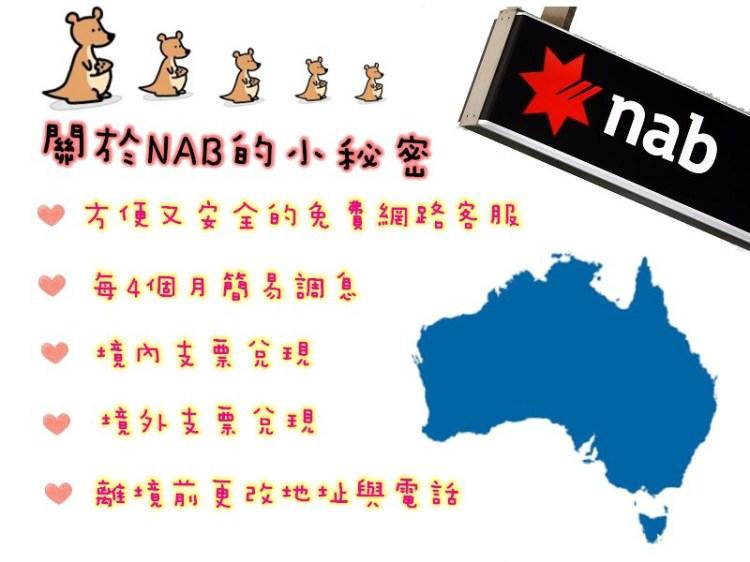 【澳洲*財務】一定要學會 ♥ 關於NAB銀行客服、利息…的各種小秘密!!~