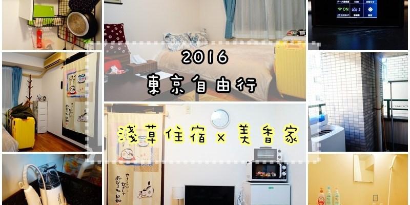 【2016東京自由行】淺草民宿 ❣ 美香家,乾淨平價的全能住宿!!(雙人、三人)
