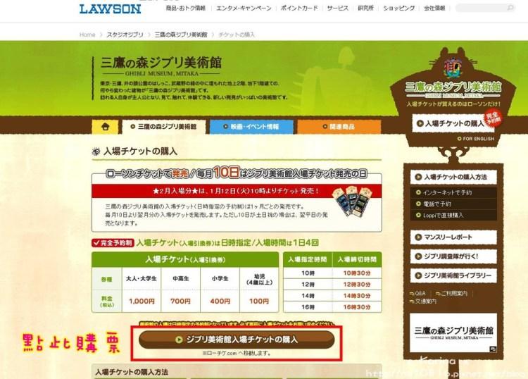 【東京自由行*行前】三鷹美術館購票+LAWSON會員申辦一次搞定圖文教學