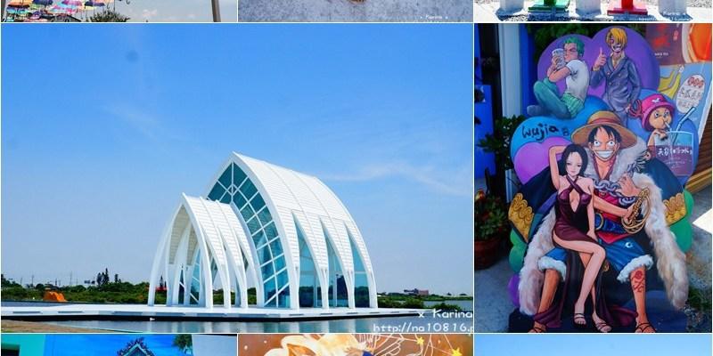【遊記*台南】 北門遊客中心  水晶教堂全面進化2.0   不拍婚紗也能殺光底片!!