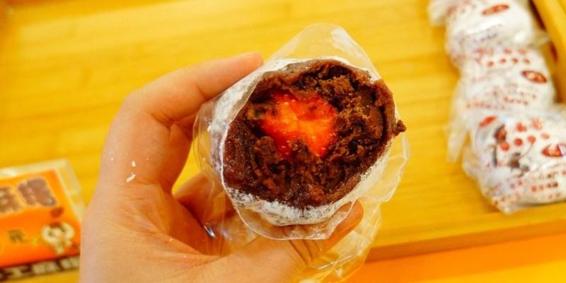【台南*合作食記】阿湯哥季節限定草莓紫米麻糬 ♥  現揉現捏的趣味小點心