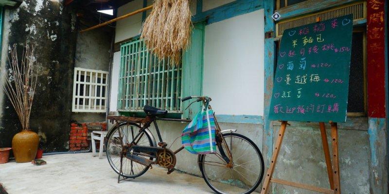 【遊記*台南】後壁  菁寮老街 菁寮國小  回到我們來不及參與的年代