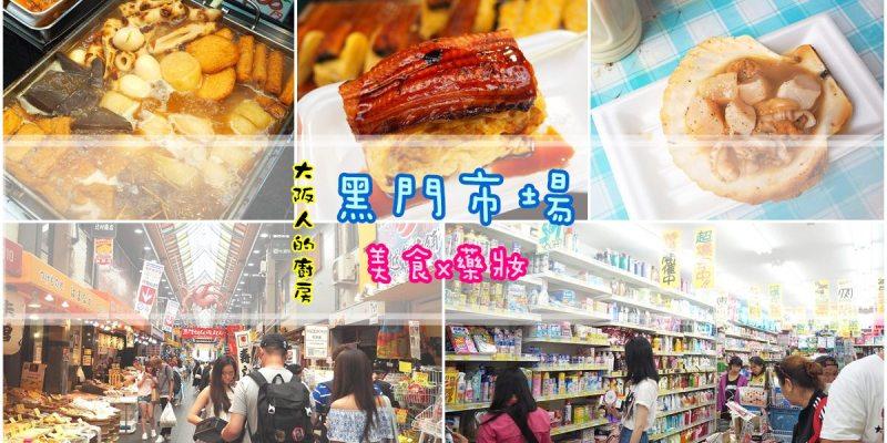大阪|帶你逛黑門市場便宜藥妝!!~好吃石橋關東煮、超濃豆漿...❤