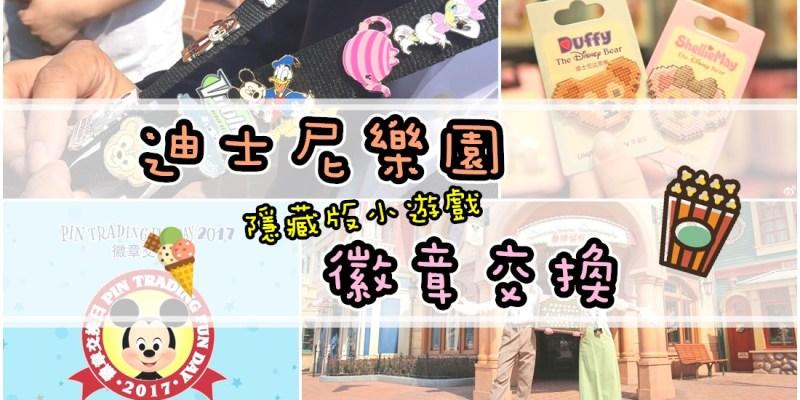 上海.迪士尼   徽章交換遊戲*一換上癮的小攻略~好想要限定版呀!!