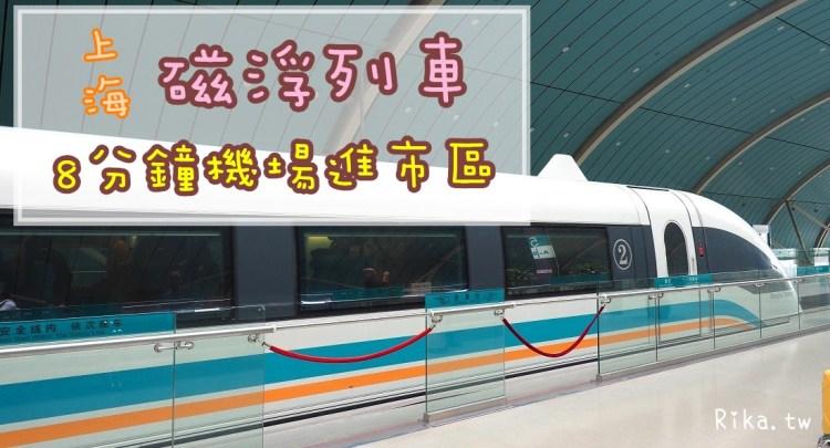 上海。交通 磁浮列車 浦東機場往來市區只要8分鐘~(還是比較推薦地鐵)