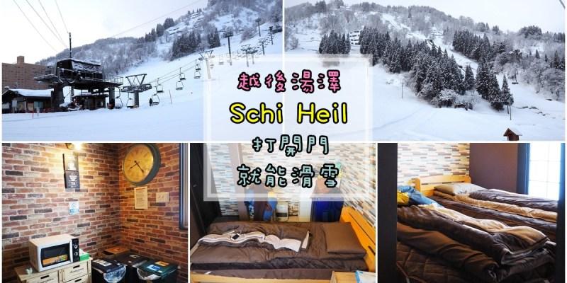 越後湯澤.住宿|推薦 ♥ Schi Heil 開門就能滑雪的平價溫馨民宿小屋