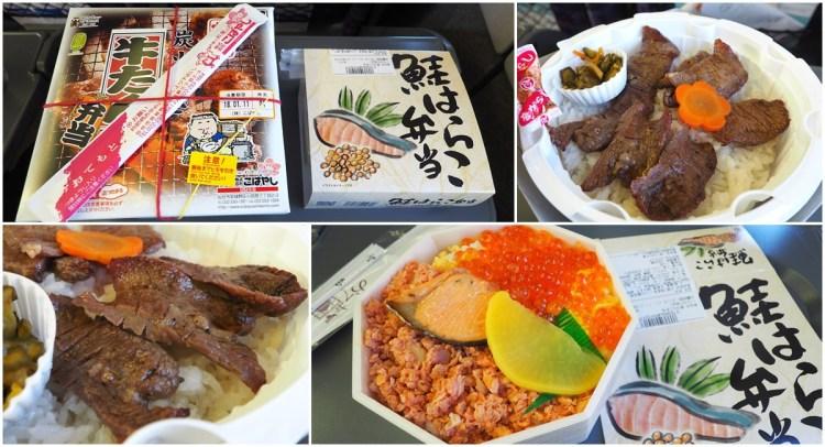 日本.駅弁屋 | 鐵道旅行中遇見的鐵路便當們 @2018持續更新