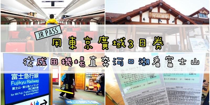 關東.JR PASS|用JR東京廣域周遊券從成田機場直奔河口湖看富士山!!