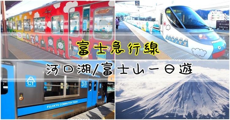 山梨.交通|搭富士急行線 河口湖富士山一日遊 @湯瑪士小火車 @フジサン特急