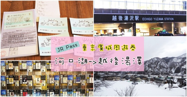 關東.JR PASS | 東京廣域周遊券 河口湖追富士山–>越後湯澤滑雪啦!!