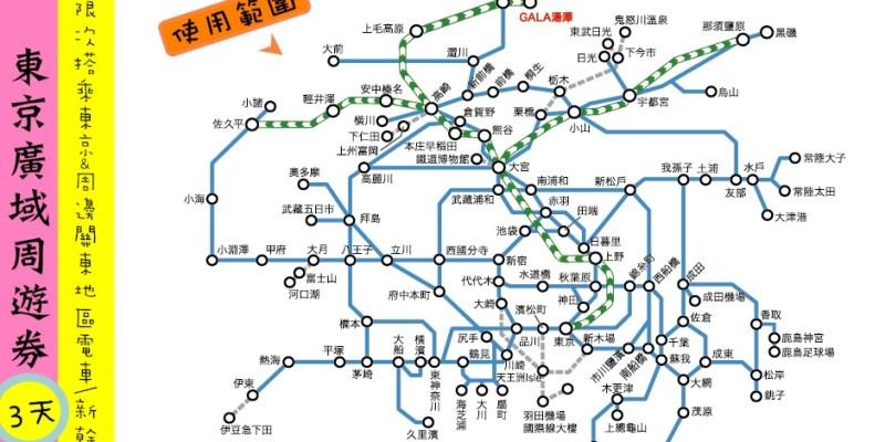 關東.交通|郊區旅行超推薦的東京廣域周遊券 @行程推薦 @購買教學 @使用範圍