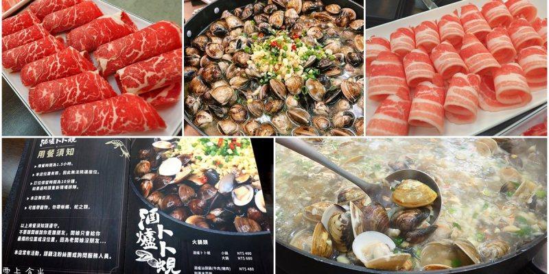 高雄美食   三民區澳門酒爐卜卜蜆 鮮甜蛤蜊火鍋 適合宵夜聚餐