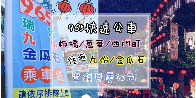 965快速公車   板橋/萬華/西門町往返九份/金瓜石最方便交通方式!!單程票價90元!!!