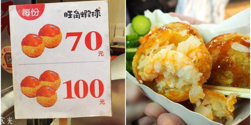 九份老街小吃   旺角蝦球 滿滿蔬菜現炸蝦球 九份美食