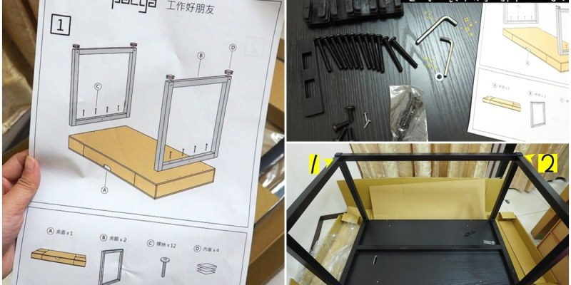 Patya打鐵仔 | 開箱組裝 ! 工作好朋友 女生也能輕鬆組裝的質感工作桌