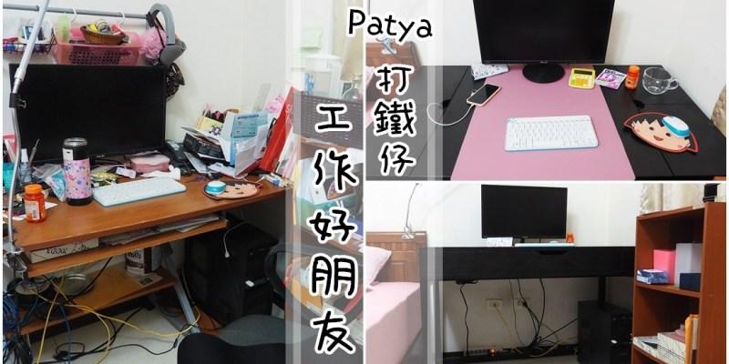 打鐵仔 Patya | 工作好朋友收納、使用心得分享