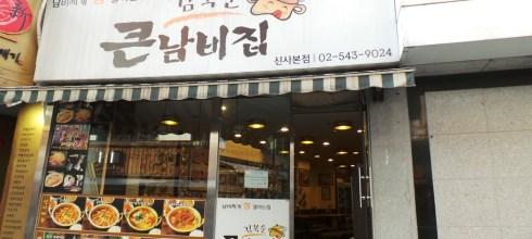 新沙~沒吃過泡菜鍋別說你來過韓國的金北順大鍋家