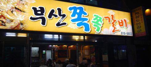 釜山/西面~豪邁用手拿肉來吃的