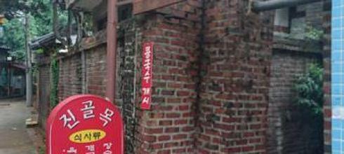 大邱/中央站~巷弄裡的老店好滋味~長巷弄食堂(진골목 식당)