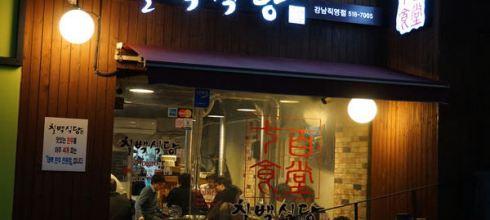 論峴/來自太白山A++等級的韓牛名店