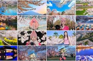 跟Shirley 老師一起回顧 2015  ~ 2019「行攝夢幻日本 ~ 櫻花篇」