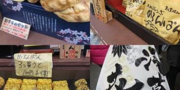 《日本東京》淺草雷門 花月堂 二丁目食堂 世界の咖啡