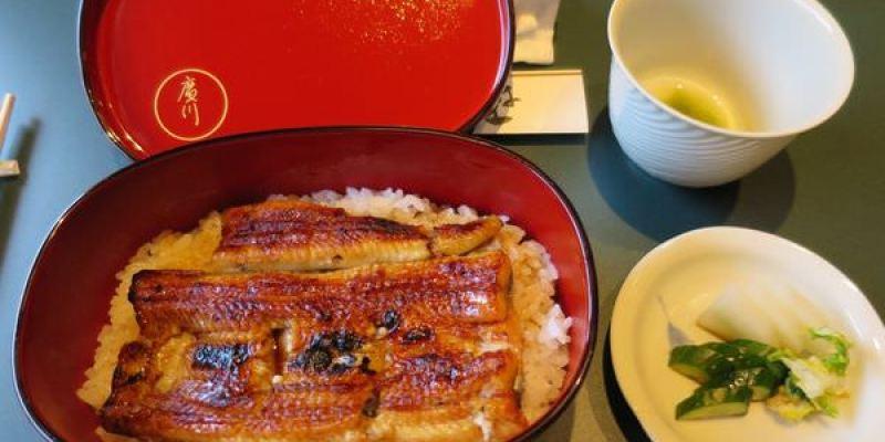 《日本》京都嵐山。うなぎ屋 廣川 老店的鰻魚飯威力驚人 排隊疲勞煙消雲散