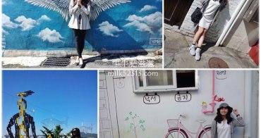 首爾自由行│420 惠化站 梨花洞壁畫村+駱山公園 瘋狂陷入超好拍的小天地*