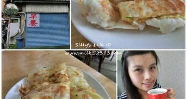 新竹美食│薯霸早餐。只有這裡才吃的到~獨家鐵板麵蛋餅、薯泥蛋餅*