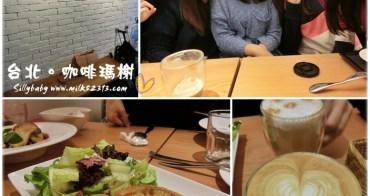 台北美食│咖啡瑪榭cafe Marché。讓女孩們瘋狂聊天不受限的長舌咖啡店*