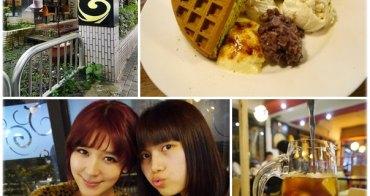 台北捷運美食│北義極品咖啡館。大份量輕食好滿足*